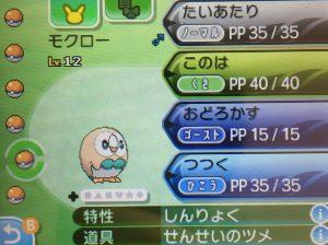 pokemon_first