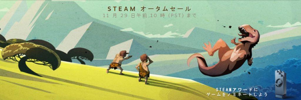 steam_sale