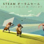 【セール情報!】Steam オータムセール開始!