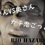【バイオ7】プレイ日記#4 鬼さんこっちらー!