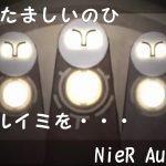 【ニーアオートマタ クリア後考察#1】9Sの朗読(絵本)