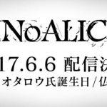 【SINoALICE-シノアリス】#4 リリース日が6月6日に決定!