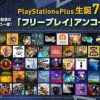 【PS Plus特典】2017年6月フリープレイ/前回の続きと7周年記念
