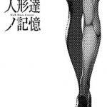 【ニーアオートマタ】小説がついに発売!あと人形達ノ記憶について。