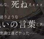 【シノアリス】#38 現実編:眠り病/任侠/プレイ → 結末