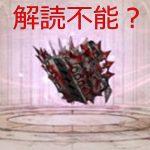 【シノアリス】#39 -暗号解読- 黒鉄の全集のストーリーを読み解く