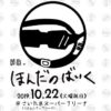 【イベントレポ】10/22 ほんだのばいく 第1部「ゲームするぞ」の部