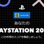 【あなたのPlaystation2019】今さらだけど、振り返ってみる?