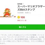 【マリオブラザーズ】初代ドット絵の動くマリオがLINEスタンプに登場!