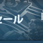 【セール情報!】Steam Winterセール開始!(1月3日まで)