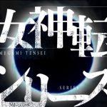 【新作情報!】2017年秋 真・女神転生 ディープストレンジジャーニー