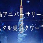 【FF30周年記念】一夜限り!東京タワーがクリスタルに!?(4/28)