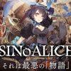 【SINoALICE-シノアリス】#1 ニーアスタッフ製作RPG
