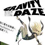 【PS Plus特典】7月は超人気タイトル3本+αがフリープレイ対象に!