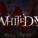 【新作ホラー】8月24日発売『WHITEDAY 学校という名の迷宮』