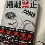 【掲載禁止】考察#1 原罪SHOW(ネタバレあり)