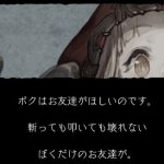 【シノアリス】#10 ずっと地下深くに潜り、たまに顔を出す男