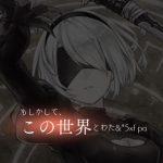 【シノアリス】#12 憎き三式戦術槍
