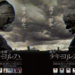 【ニーアオートマタ】舞台『少年ヨルハ』についての謎を事前考察