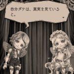 【シノアリス】#22 舞台は新宿!?12月1日に現実編 情報解禁!