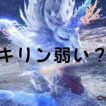 【MHW】プレイ日記 6狩目 キリンめっちゃ弱くね?www