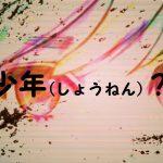 【シノアリス】#30 やっときましたDOD3!新キャラは少年ミハイル?