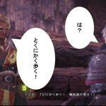 【MHW】プレイ日記 8狩目 ロックマンコラボ装備への道 その1