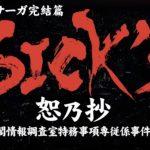 【SICK'S 恕乃抄】第壱話① ニノマエも出てるじゃん(ネタバレ)