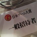 【TGS2018レポ】#0 日本ゲーム大賞授賞式とセール品衝動買い