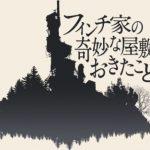 【PSPlus】2019年4月 フィンチ家&Witness(フリプ)
