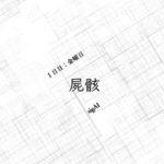 【AIソムニウムファイル】#1 屍骸:失った記憶と因縁の殺人犯を追う