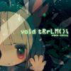 【void tRrLM(); //ボイドテラリウム】#0 出会い