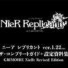 【ニーアレプリカントver.1.22】#6 設定資料集という名のダウンロードコンテンツ