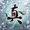 【トロフィーハンター】#78 真流行り神3
